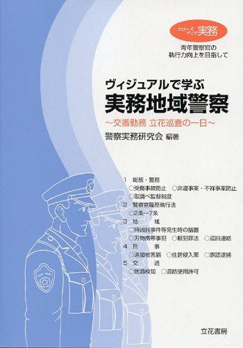クローズアップ実務 ヴィジュアルで学ぶ実務地域警察~交番勤務 立花巡査の一日~