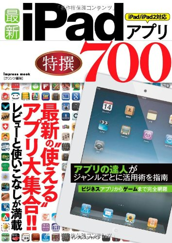 最新iPadアプリ特撰700