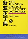 img - for By Jack Halpern New Japanese-English Character Dictionary (1st First Edition) [Hardcover] book / textbook / text book