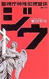 ジウ―警視庁特殊犯捜査係 (C・NOVELS)