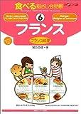 食べる指さし会話帳6フランス (ここ以外のどこかへ!)   (情報センター出版局)