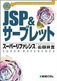 JSP&サーブレットスーパーリファレンス―JSP2.0+サーブレット2.4完全対応
