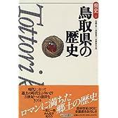 鳥取県の歴史 (県史)