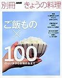 別冊NHKきょうの料理 ご飯もの×100―のっけ丼から本格赤飯まで
