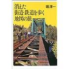 消えた街道・鉄道を歩く地図の旅 (講談社プラスアルファ新書)