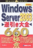 Windows Server 2003逆引き大全660の極意R2対応