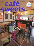 cafe-sweets (カフェ-スイーツ) vol.110 (柴田書店MOOK)