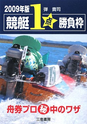 競艇1点勝負枠〈2009年版〉 (サンケイブックス)