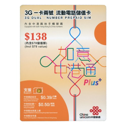 China Unicom HK 如意中港通Plus(香港/中国)3Gデュアルナンバー プリペイドSIM $138 - 香港SIM 並行輸入品