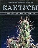 img - for Kaktusy. Unikalnaya entsiklopediya book / textbook / text book