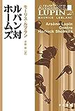 ルパン対ホームズ (ハヤカワ・ミステリ文庫)
