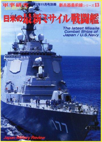 新兵器最前線シリーズ13 日米の最新ミサイル戦闘艦 2012年 11月号 [雑誌]