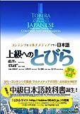 上級へのとびら - コンテンツとマルチメディアで学ぶ日本語 TOBIRA Gateway to Advanced Japanese Learning Through Content and Multimedia