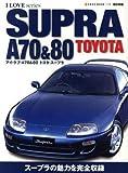 I LOVE A70&80 TOYOTA SUPRA 改訂新 (NEKO MOOK 1128 I LOVE series)