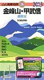 山と高原地図 26.金峰山・甲武信 2013