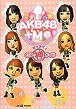 AKB48+Me 公式 ゼッタイ! 神 ガイド (ファミ通の攻略本)