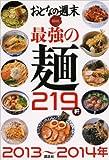 おとなの週末 SPECIAL EDITION 最強の麺219軒 2013?2014年