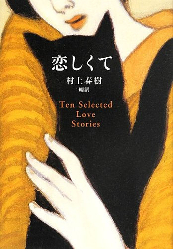 恋しくて - TEN SELECTED LOVE STORIES