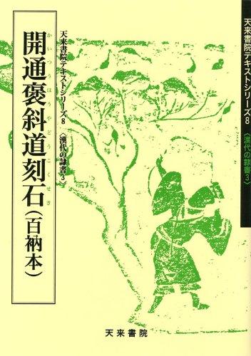 開通褒斜道刻石 (百衲本) (テキストシリーズ)