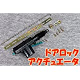 汎用ドアロックアクチュエータ(ドアロックモーター) 12V用