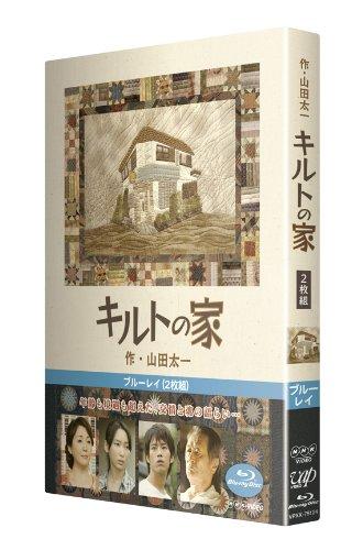 キルトの家 (Blu-ray)
