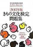 きもの文化検定問題集〈2011年版〉―5・4級~1級対応
