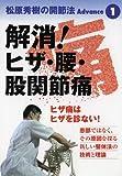 DVD>松原秀樹の開節法アドバンス 1 解消!ヒザ・腰・股関節痛