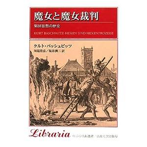 魔女と魔女裁判—集団妄想の歴史 (りぶらりあ選書)