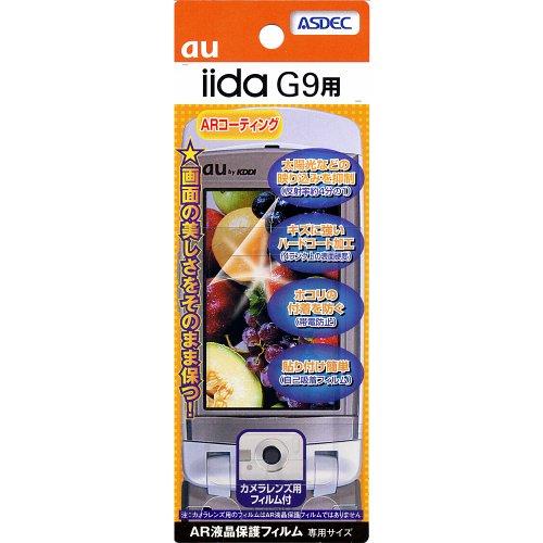 【AR液晶保護フィルム】au iida G9専用