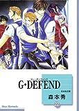 G・DEFEND(22) (冬水社文庫)