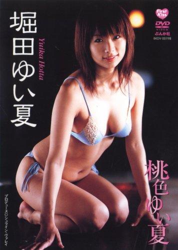 堀田ゆい夏 桃色ゆい夏 [DVD]