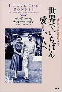 世界でいちばん愛しい人へ―大統領から妻への最高のラブレター
