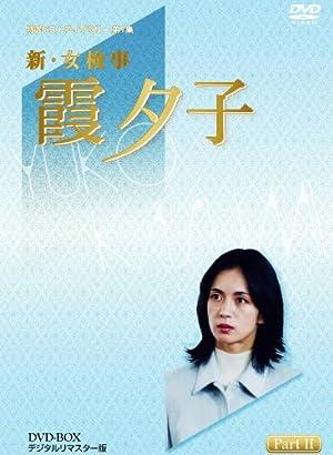 特選ベストライブラリー 第1集 新・女検事 霞夕子 DVD-BOX PART2 デジタルリマスター版