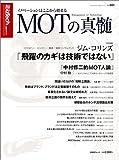 MOTの真髄~イノベーションはここから始まる (日経BPムック―日経bizTech)
