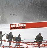 実録・連合赤軍 あさま山荘への道程(みち)オリジナル・サウンドトラック