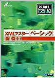 XML MASTERテキスト XMLマスター(ベーシック) (XML MASTERテキスト)