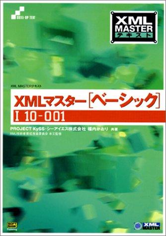 XML MASTER�ƥ����� XML�ޥ�����(�١����å�)