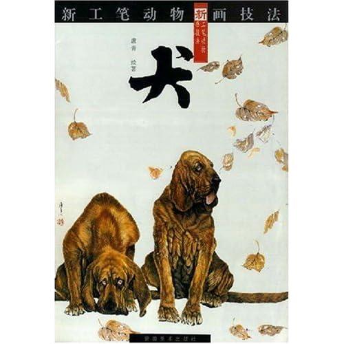 犬(新工笔动物画技法)