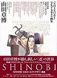 山田章博『SHINOBI』コンセプトデザイン画集