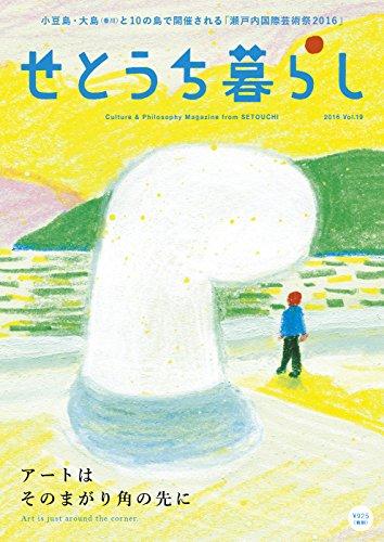 せとうち暮らし Vol.19