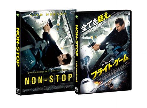 フライト・ゲーム (初回限定特典/デジタル・コピー付) [DVD]