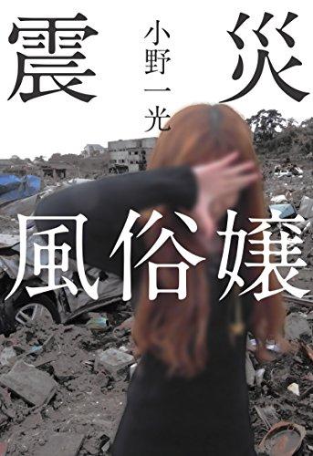 震災風俗嬢