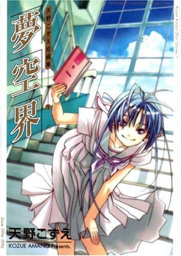 夢空界 天野こずえ短編集 1  ブレイドコミックス マスターピースコレクション