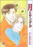 月とサンダル 1 (花音コミックス)