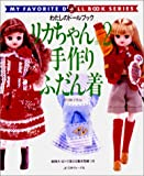 リカちゃん (No.2) (Heart warming life series―わたしのドールブック)