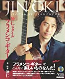 沖仁スタイル フラメンコ・ギター (DVD付) (リットーミュージック・ムック)