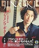 沖仁スタイル フラメンコ・ギター (DVD付)