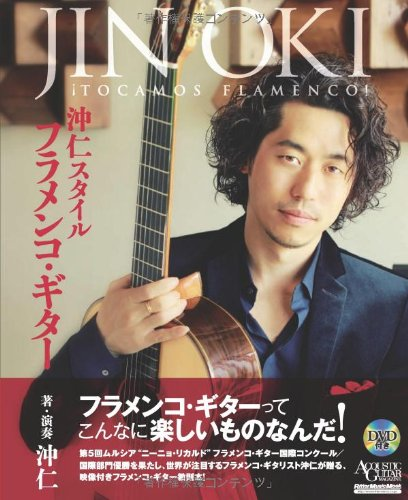 Flamenco style Oki Jin / guitare (CD + DVD) (rittor musique/Mook)