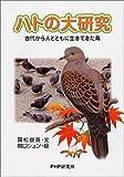 ハトの大研究—古代から人とともに生きてきた鳥 (PHPノンフィクション)