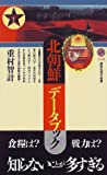 北朝鮮データブック (講談社現代新書)(重村 智計)